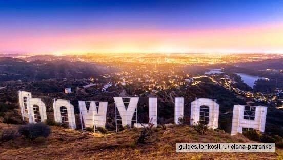 Первое знакомство с Лос-Анджелесом. Обзорная экскурсия на машине