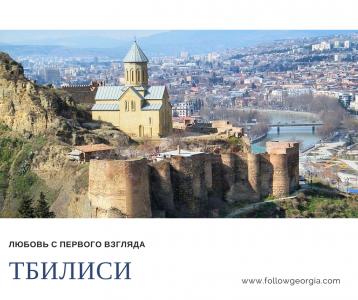 Обзор Тбилиси