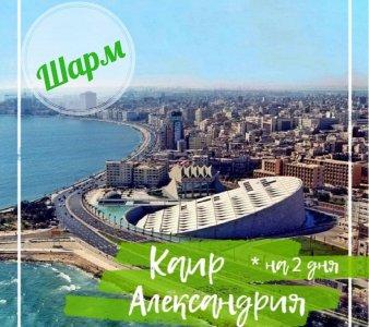 Каир и Александрия на два дня из Шарм-эль-Шейха