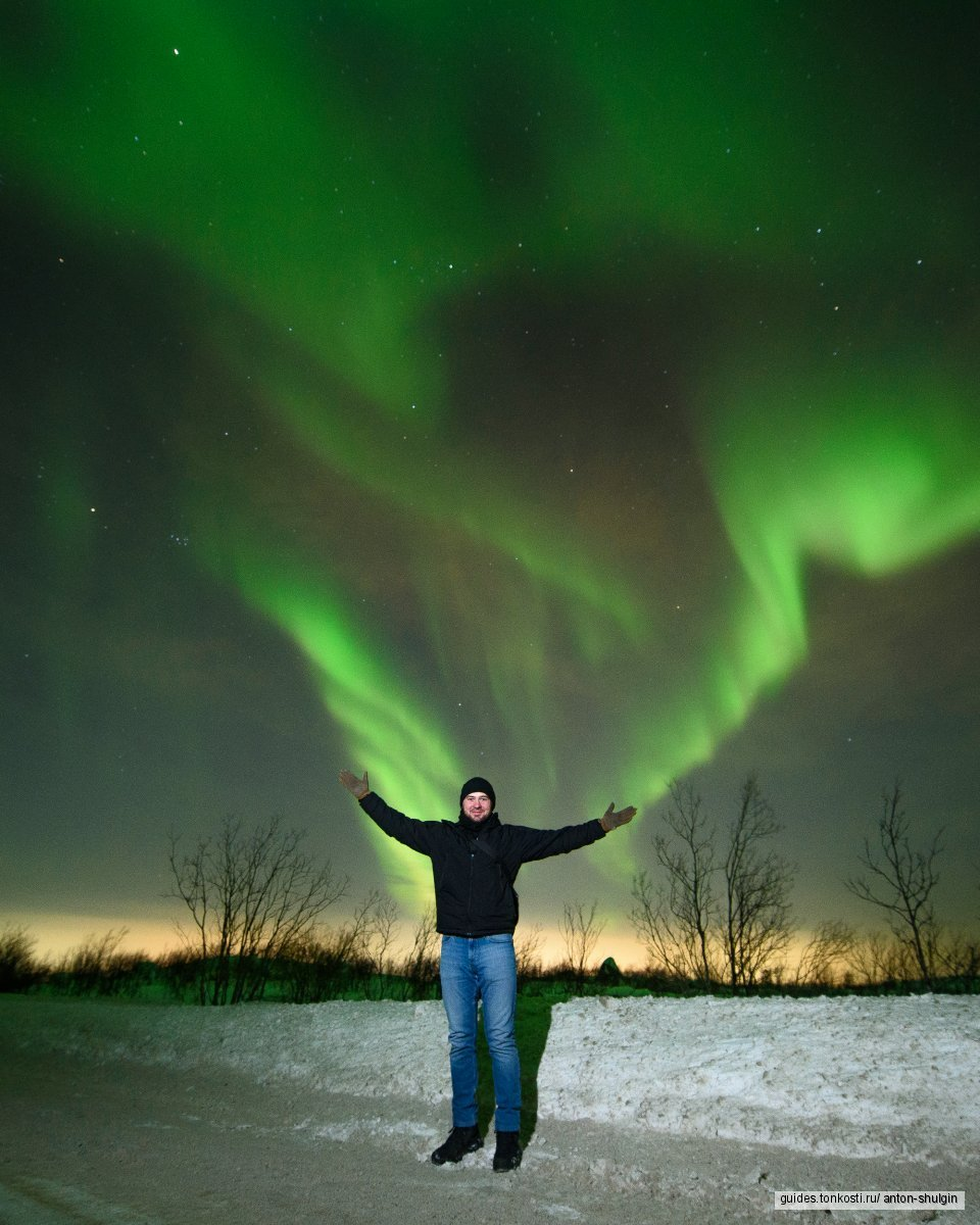 Северное Сияние, сфоткаться на фоне волшебного неба!