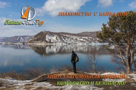 Знакомство с Байкалом