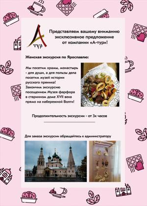 Женская экскурсия по Ярославлю:)