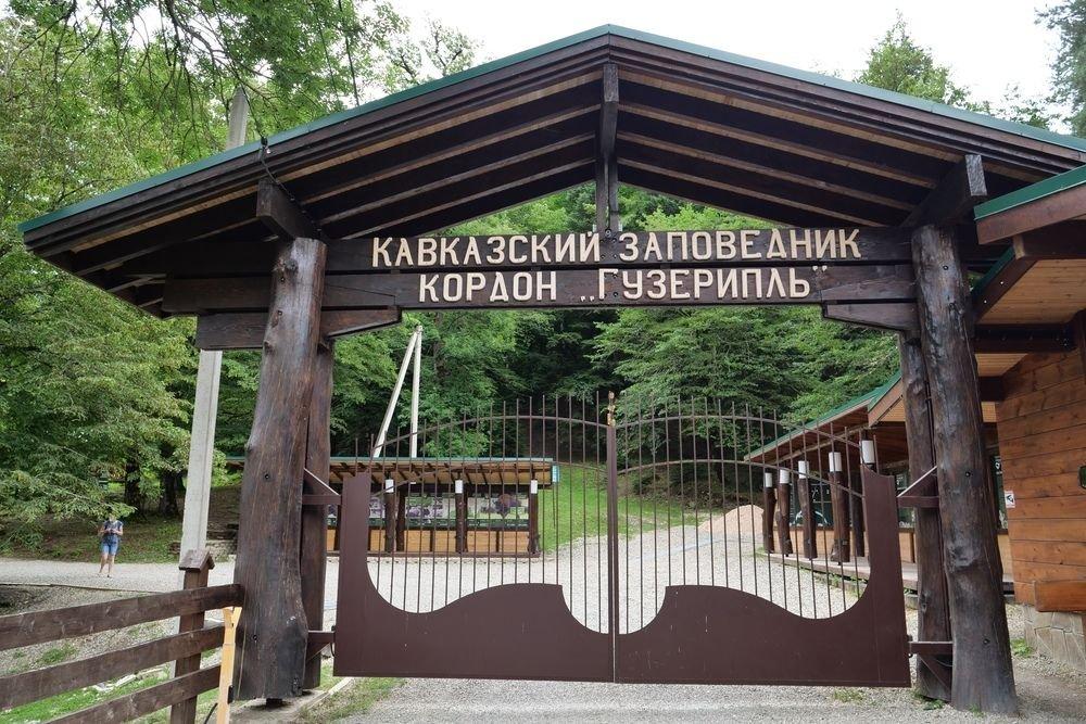 В Гузерипль по «Тропе леопарда»