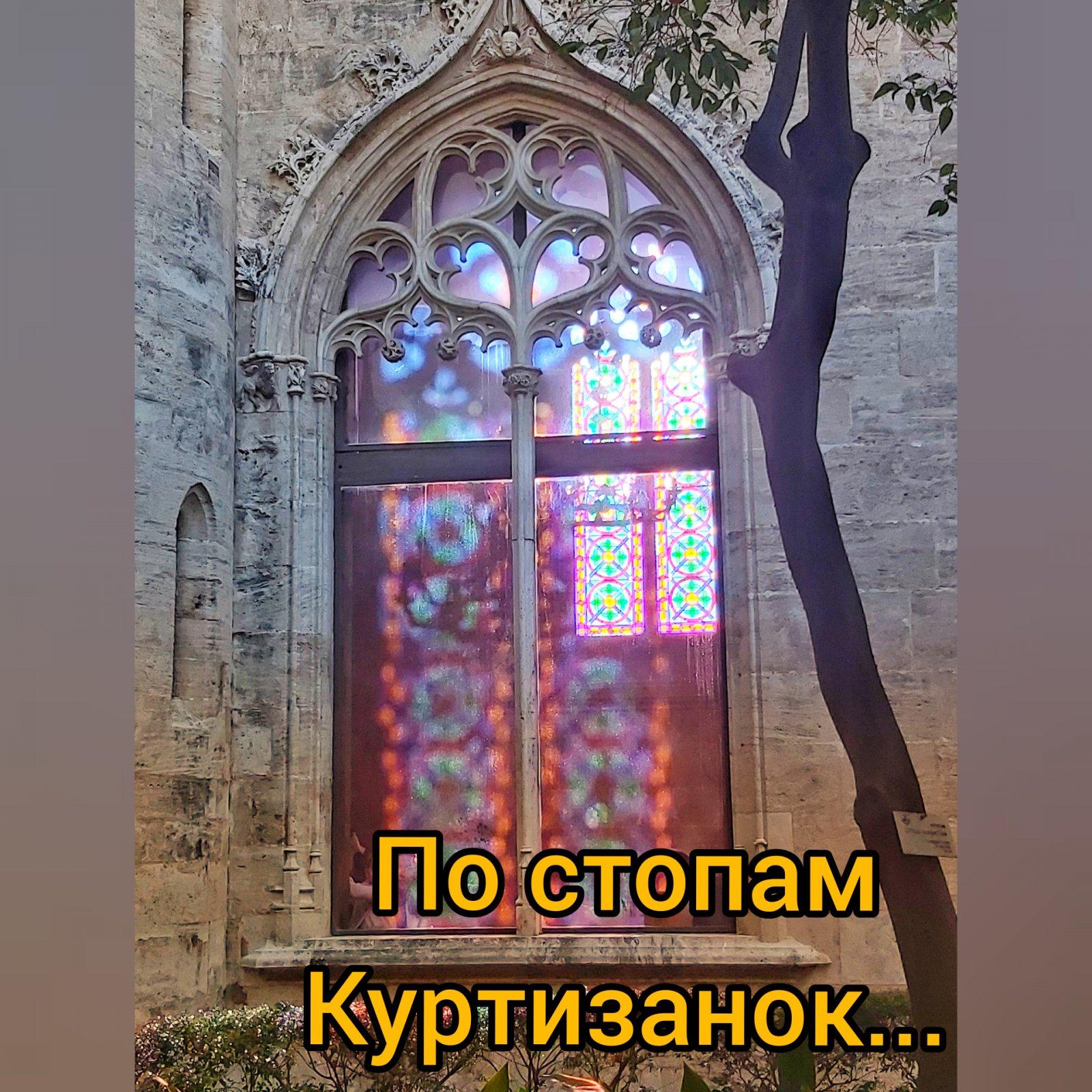 25.07 «По следам куртизанок»