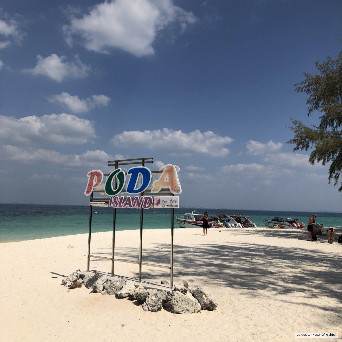 Обзорная экскурсия по локальным островам Краби