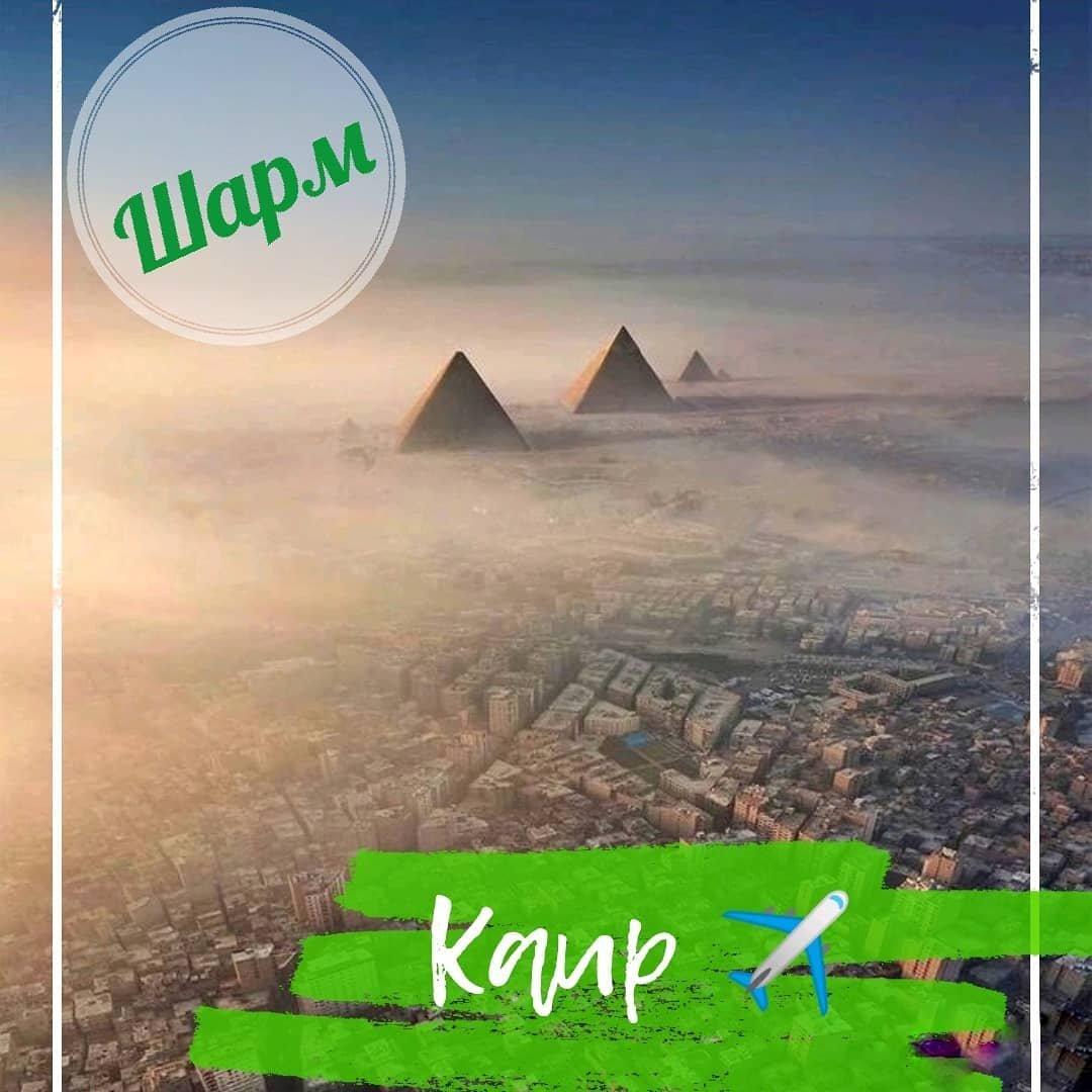 Каир на самолёте из Шарм-эль-Шейха