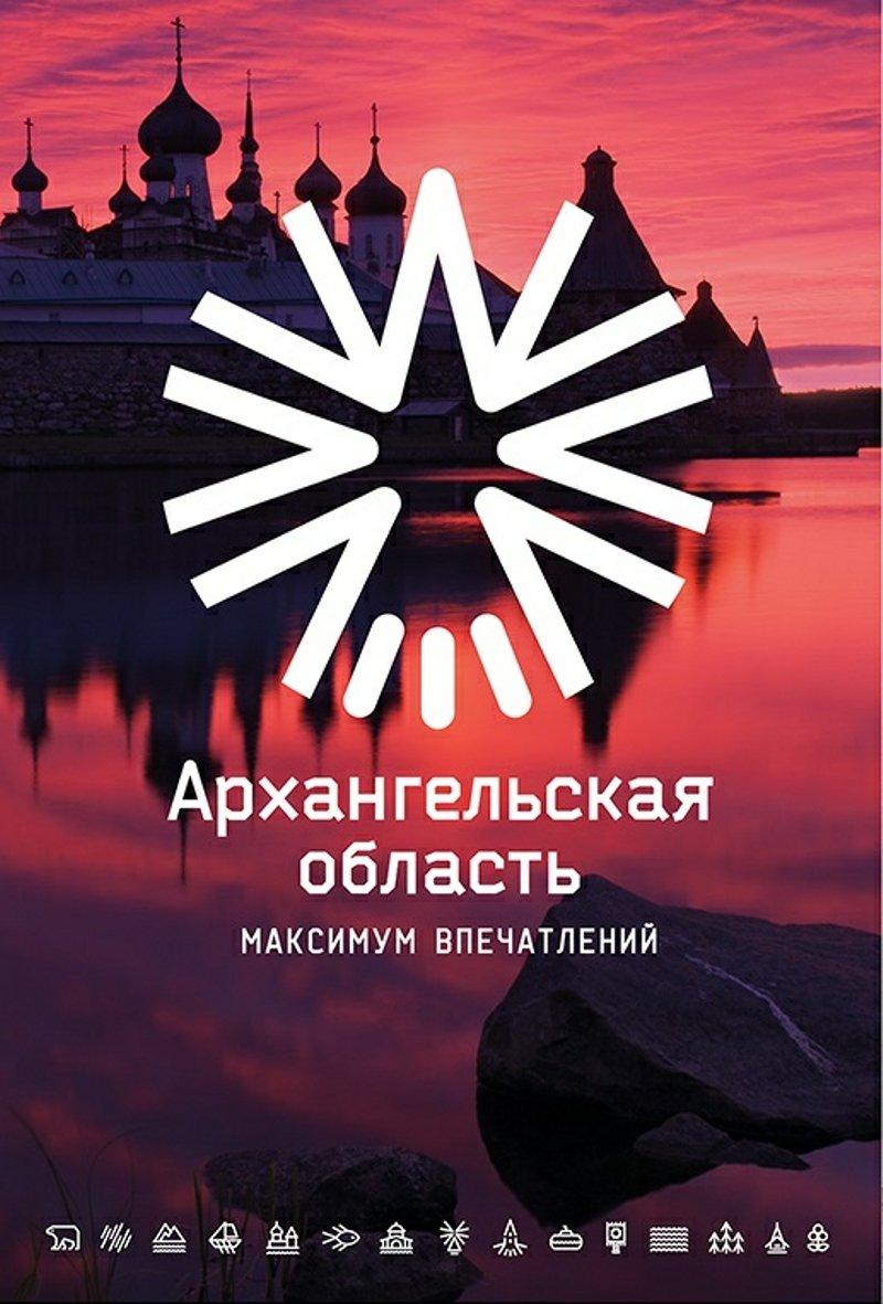 Банный тур в Архангельск