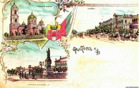 Ростов-на-Дону — пасынок Российской империи
