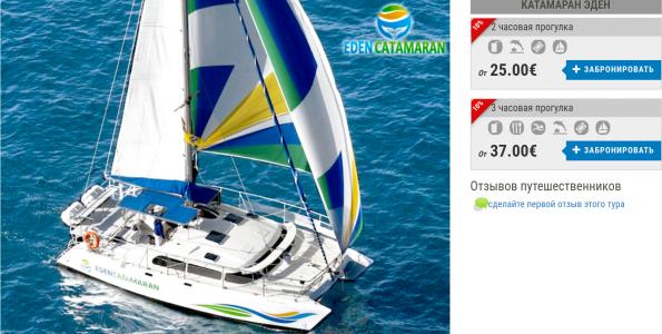 Морские прогулки на юге Тенерифе от 45 EUR