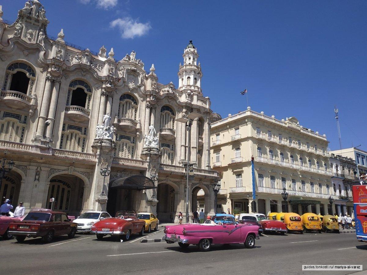 Знакомство с Гаваной из Варадеро