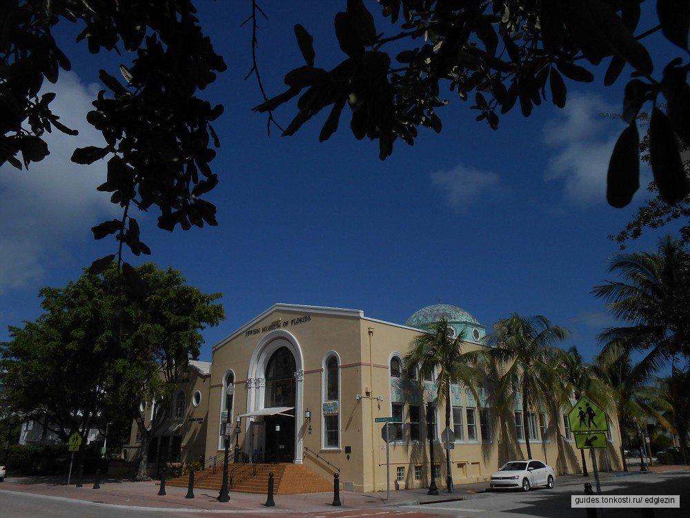 Майами — американский Иерусалим
