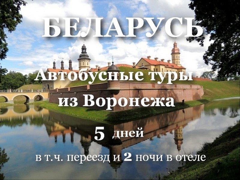 Беларусь — автобусные сборные туры из Воронежа