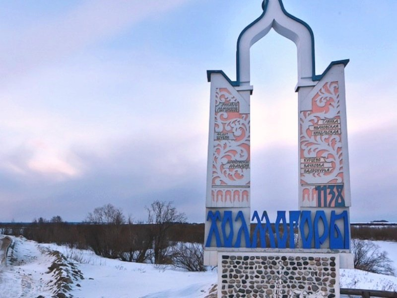 Активная зима в Холмогорах