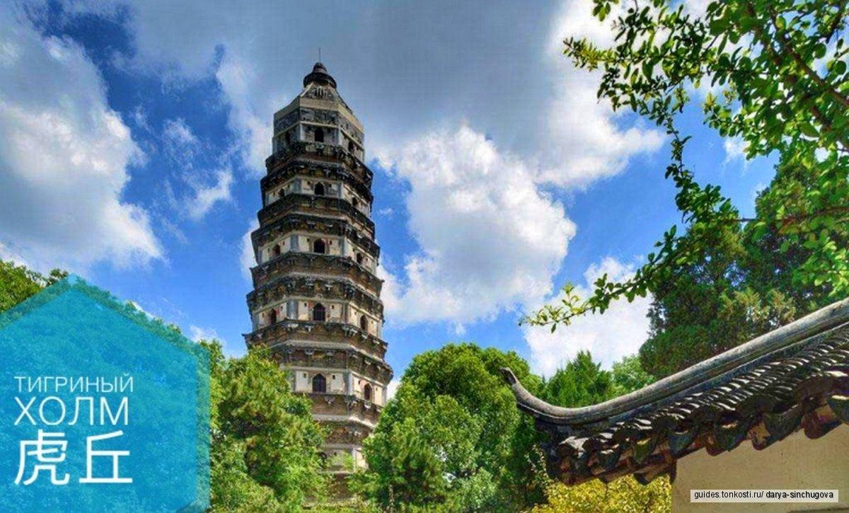 Экскурсия в Сучжоу
