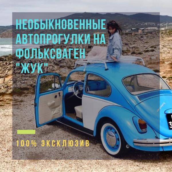 Необыкновенные автопрогулки на Фольксваген «ЖУК»