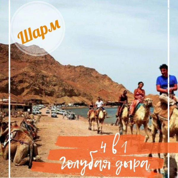 4 в 1 — Каньон + Голубая дыра + прогулка на верблюдах + Дахаб из Шарм-Эль-Шейха