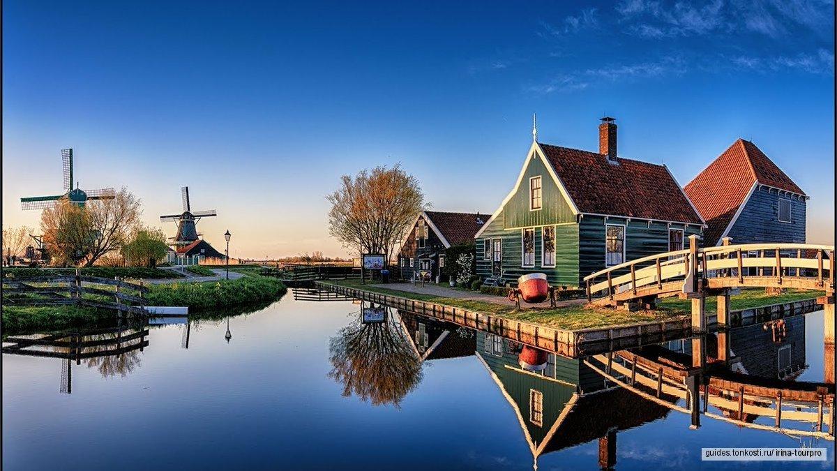 Зансе-Сханс и деревушка Волендам: «Жизнь за голландскую селедку, или Голландия для своих»