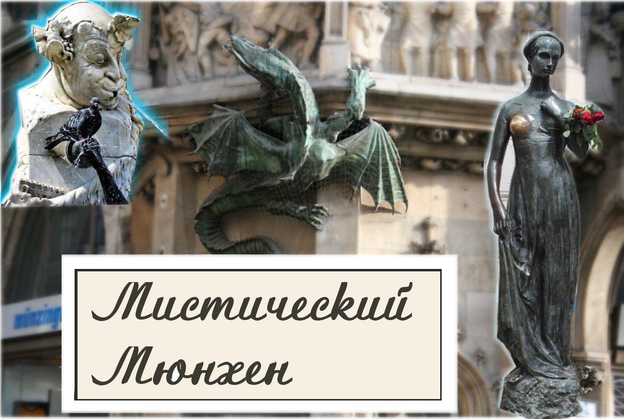 Мистический Мюнхен