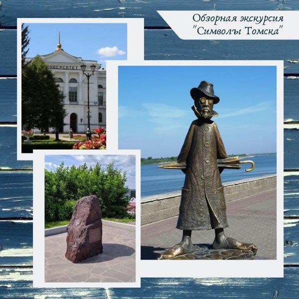 Сборная автобусная кскурсия по Томску «Символы Томска»