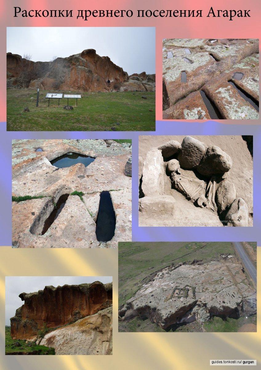 Сагмосаванк — Крепость Амберд — Раскопки древнего поселения Агарак — гостевой дом и ресторан