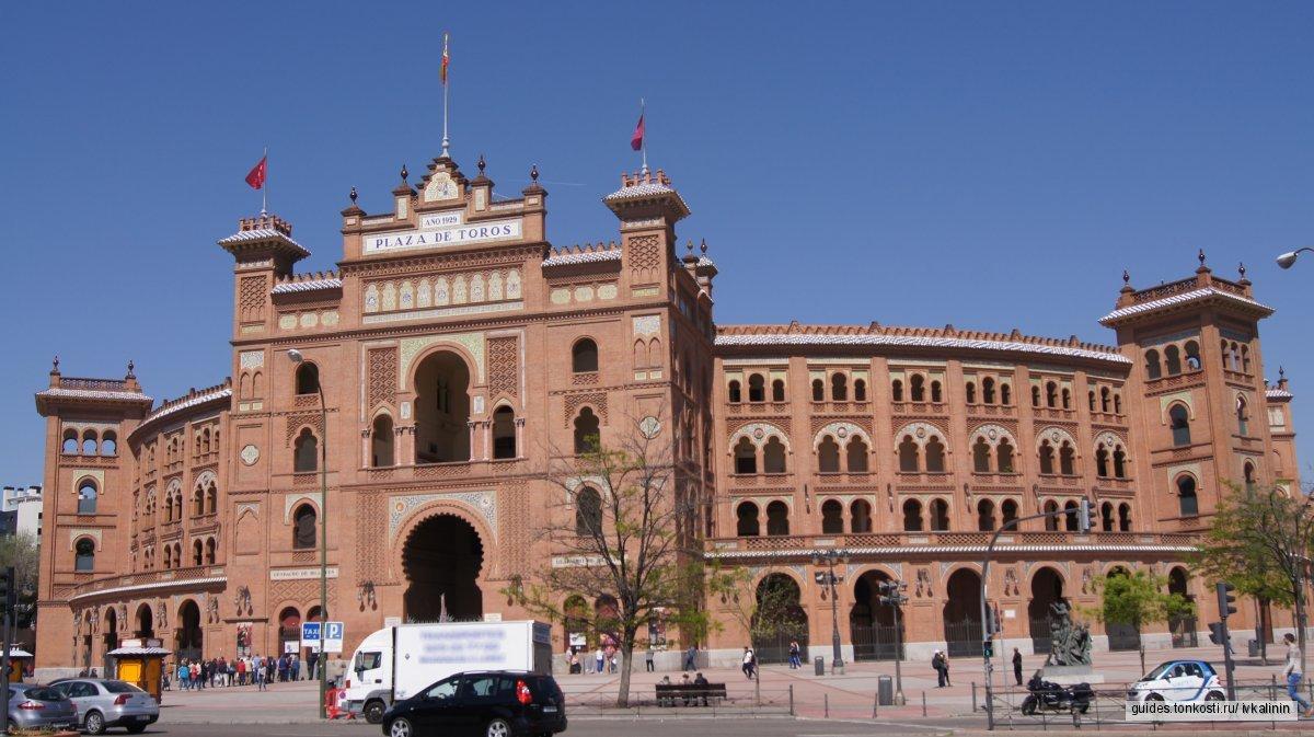 На автомобиле и пешком по Мадриду