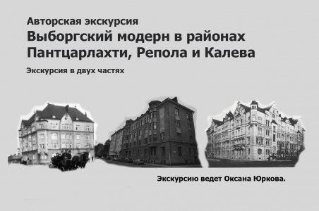 Модерн в районах Пантцарлахти, Репола и Калева
