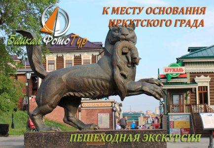 К месту основания Иркутского града