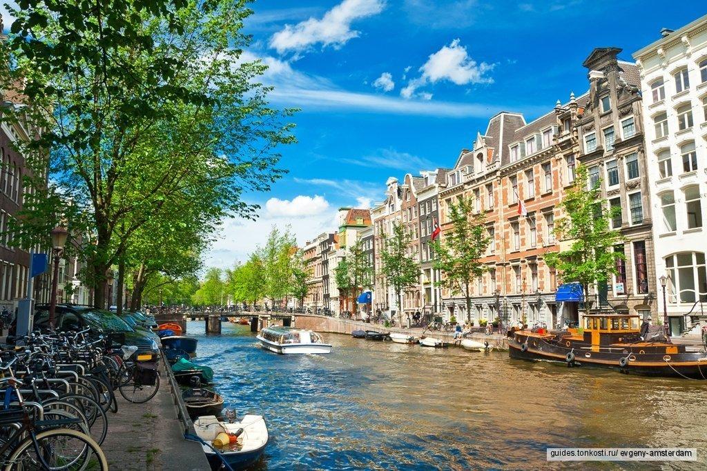 Амстердам — первое знакомство