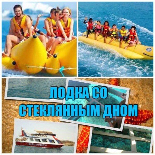 Морские приключения (парашют — лодка со стеклянным дном — банан — таблетка)