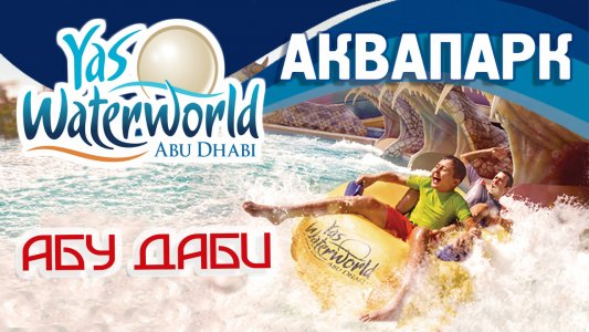 Билеты в аквапарк Yas Waterworld