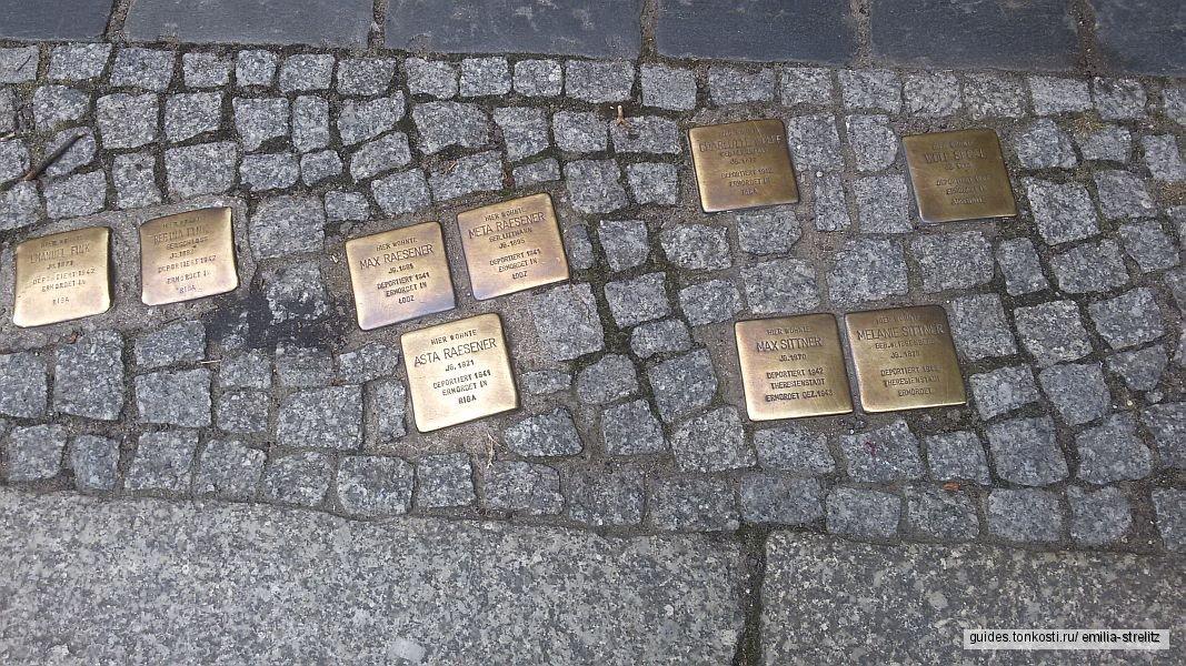 Еврейский Берлин, пешеходная экскурсия