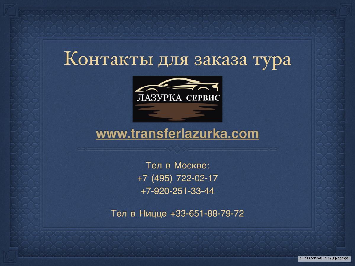 Император трюфеля — эксклюзивный гастрономический тур