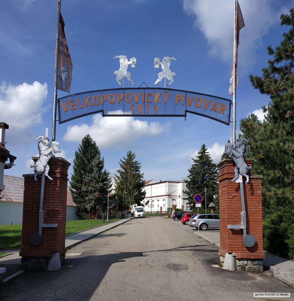 Замок Конопиште и пивоварня Велкопоповицкий Козел