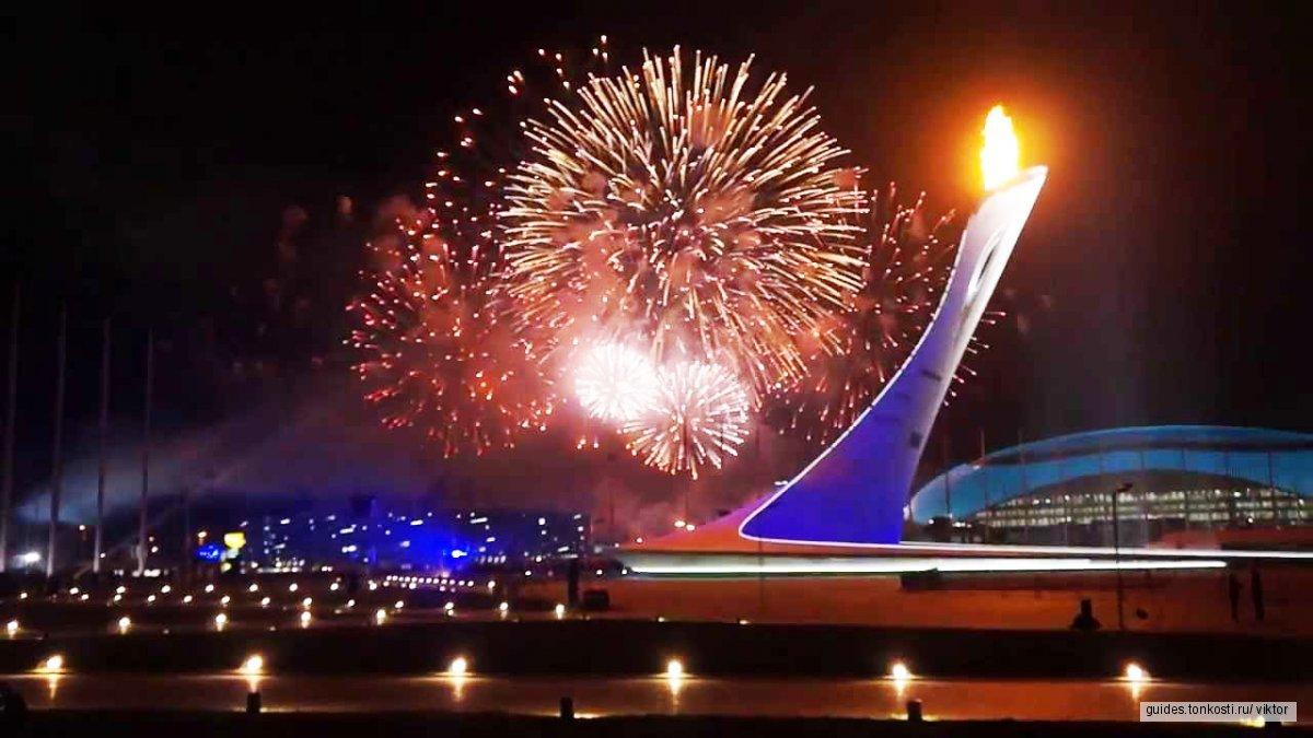 Олимпийский Сочи: Красная поляна и Имеретинская низменность