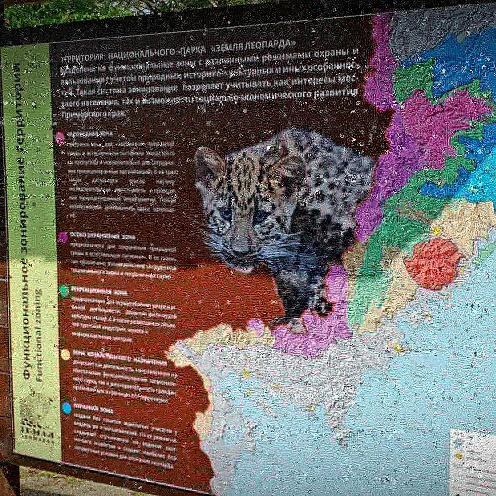 «Земля леопарда» — национальный парк