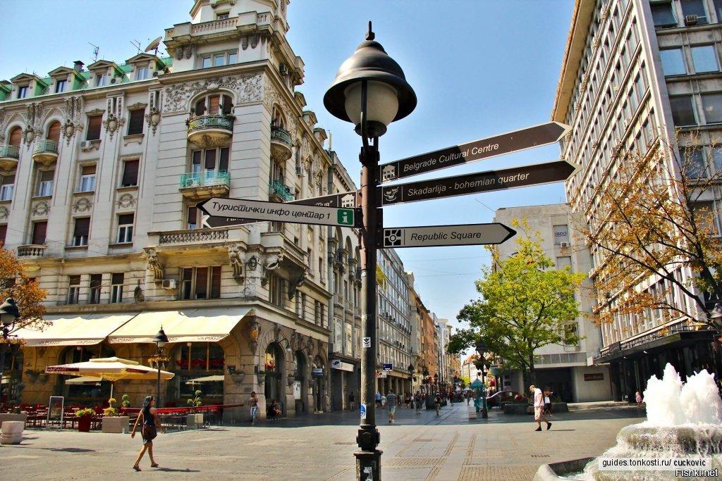 Пешеходная экскурсия по Белграду