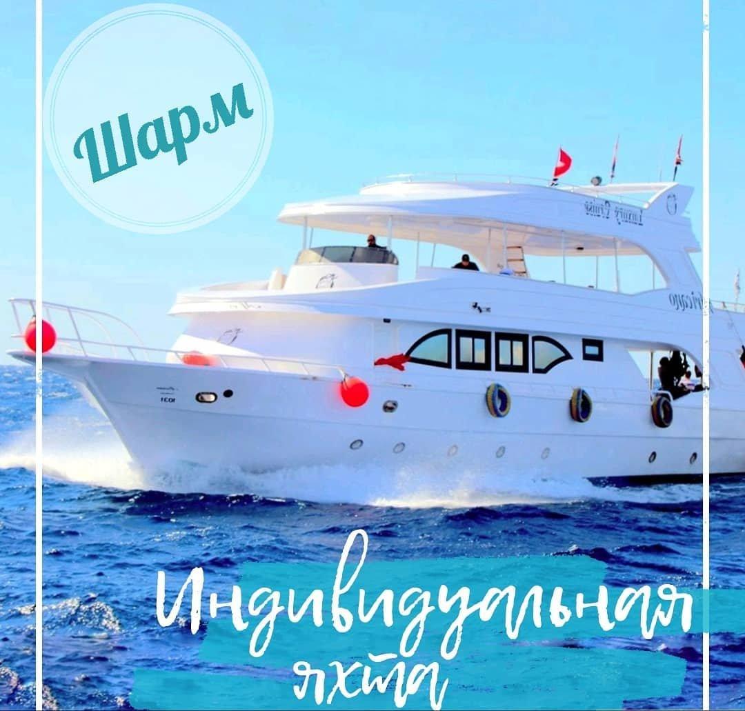 Индивидуальная яхта в Шарм-эль-Шейхе