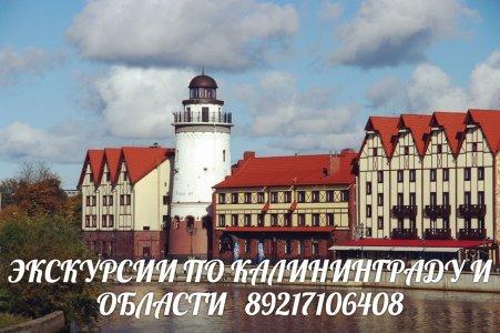 Балтийск с гидом — индивидуальная экскурсия