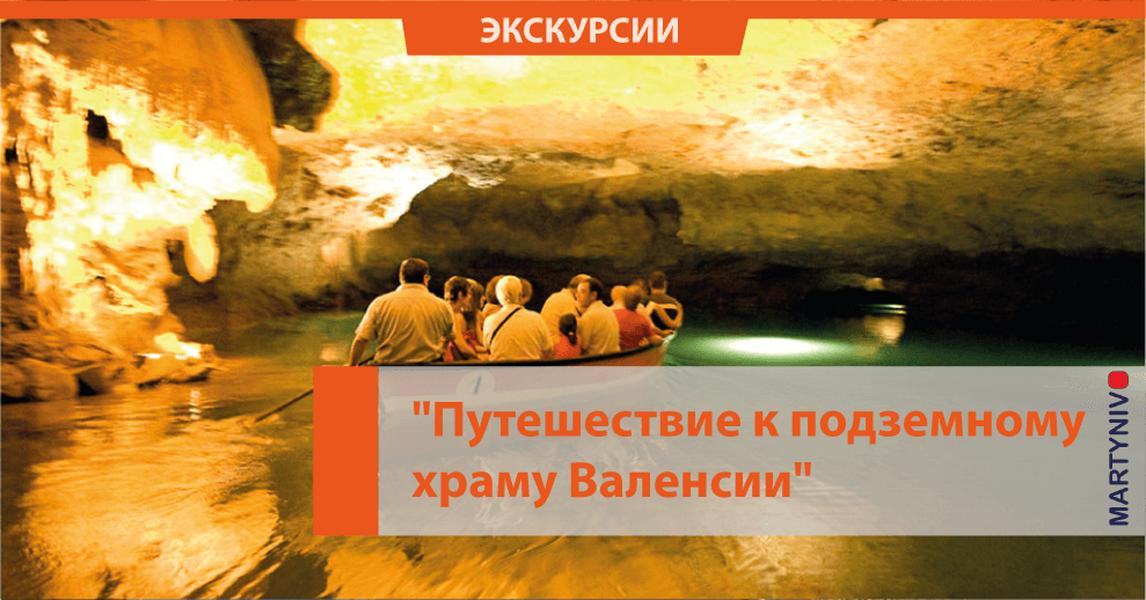 Путешествие к подземному храму Валенсии