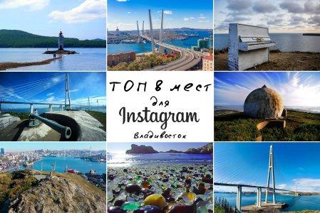 Топ 8 Инстаграм мест Владивостока
