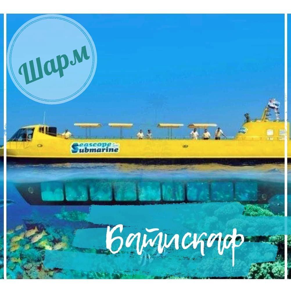 Батискаф, субмарина, Sea Scope из Шарм-эль-Шейха