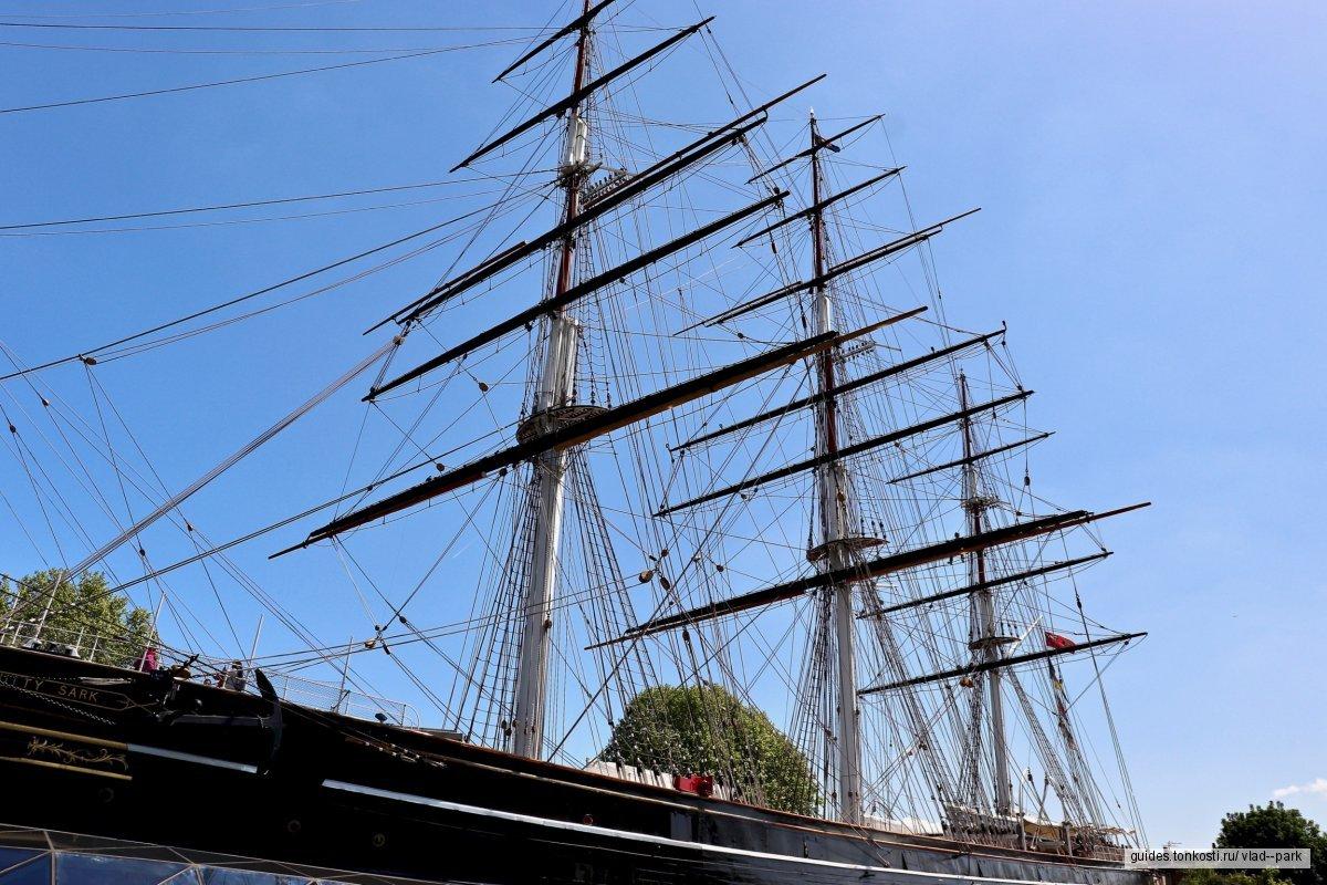 Гринвич: Морской музей, парусник «Катти Сарк», нулевой меридиан, Королевская обсерватория