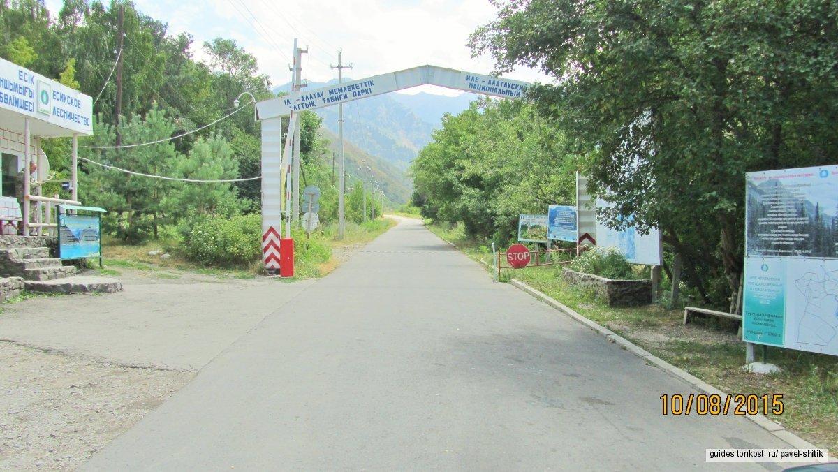 Озеро Иссык — «Изумруд в гранитной оправе»