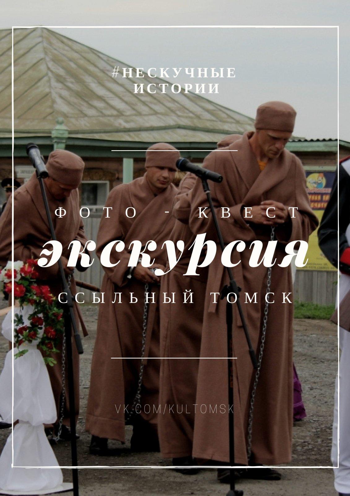 Ссыльные Томска