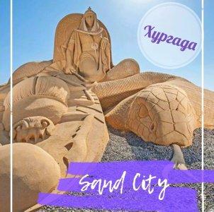 Музей песчаных скульптур Sand City в Хургаде
