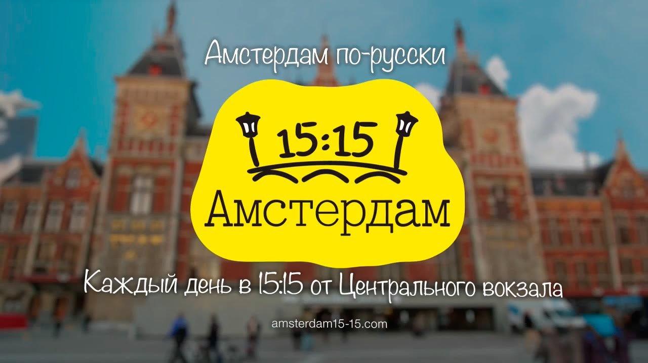 «Амстердам ежедневно в 15:15»