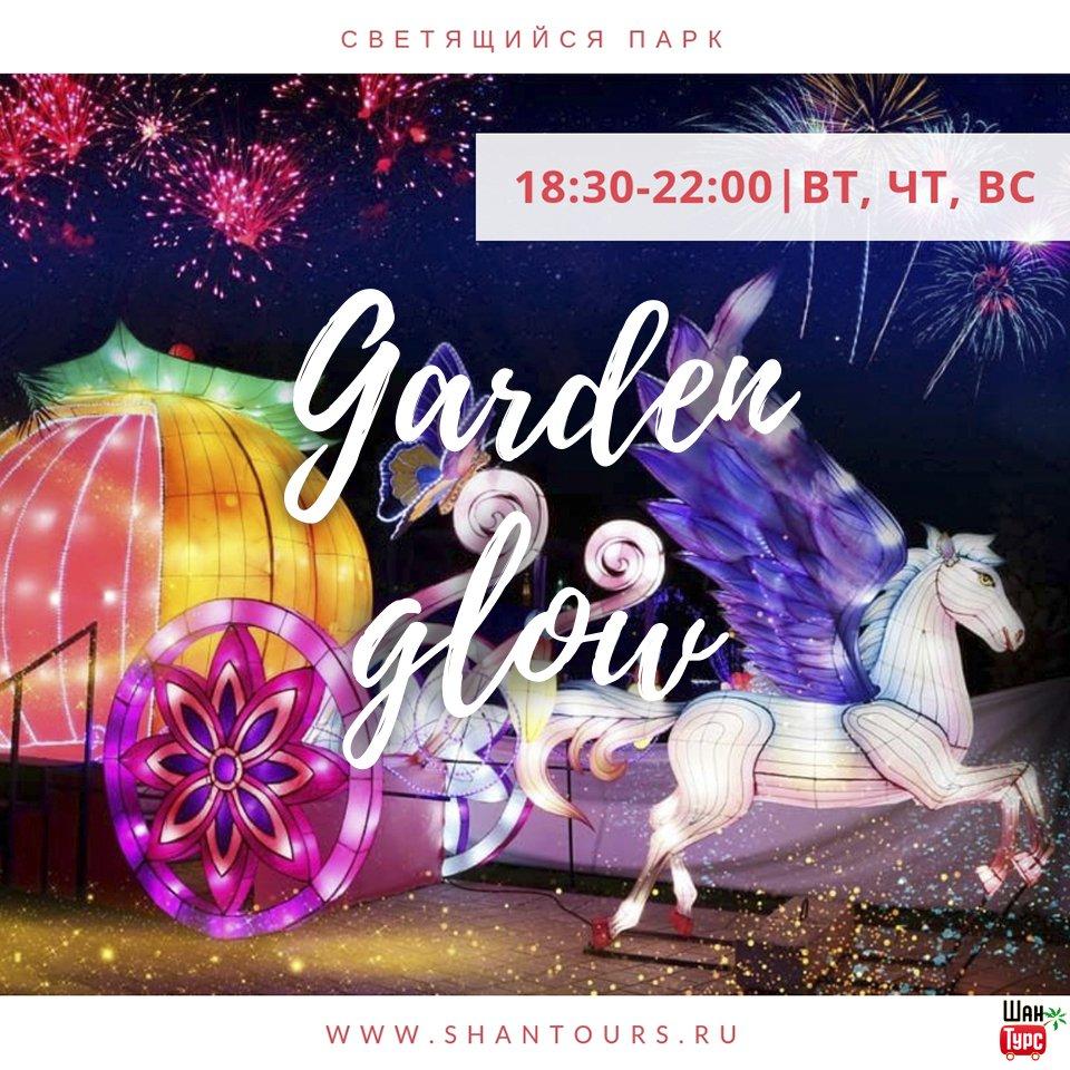 Светящийся парк Garden Glow