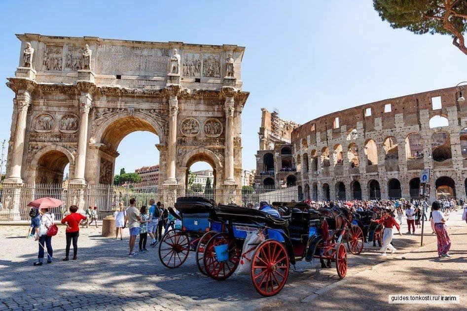 Разоблаченный Рим. Обзорная пешком