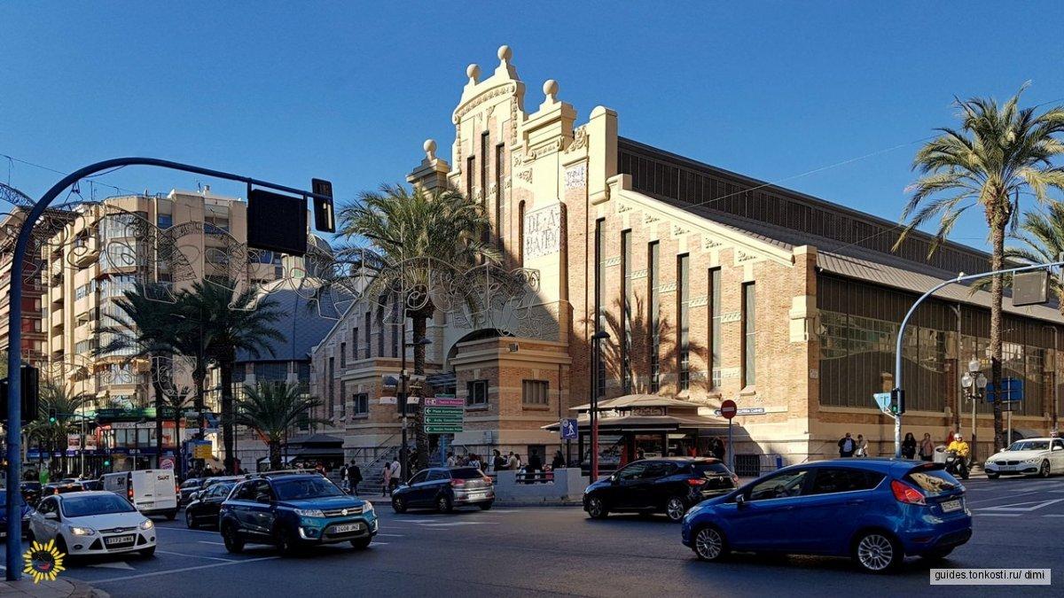В Аликанте из Валенсии