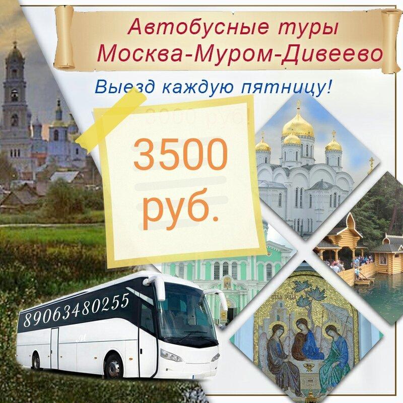 Паломническая поездка из Москвы в Дивеево. 8 (920) 053-90-73